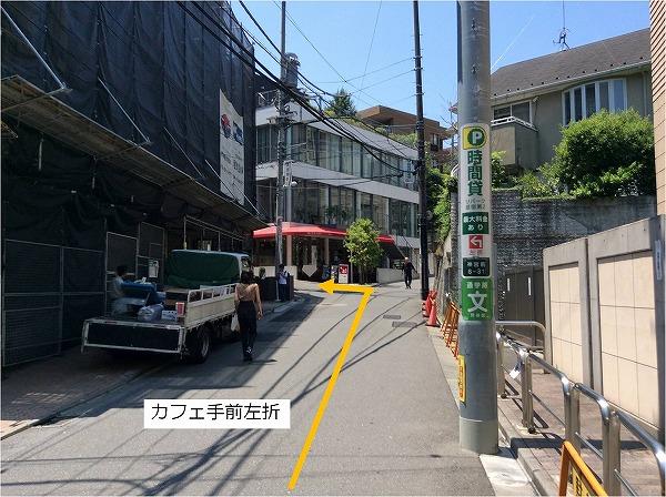 通りを進みカフェ手前の道を左折します。