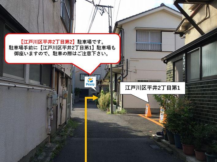 通りを突き当たりまで進み右折、駐車場敷地内に入ります。 駐車場手前に【江戸川区平井2丁目第1】がございます。ご注意下さい。