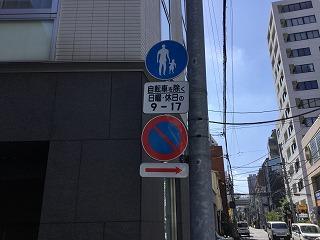 周辺道路に車両通行禁止の時間帯がある為、ご利用時はご注意下さい。(自転車を除く日・祝の9:00~17:00)