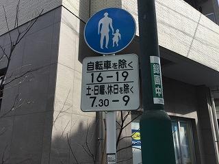 周辺道路に車両通行禁止の時間帯がある為、ご利用時はご注意下さい。(自転車を除く 16:00~19:00/土日祝を除く 7:30~9:00)