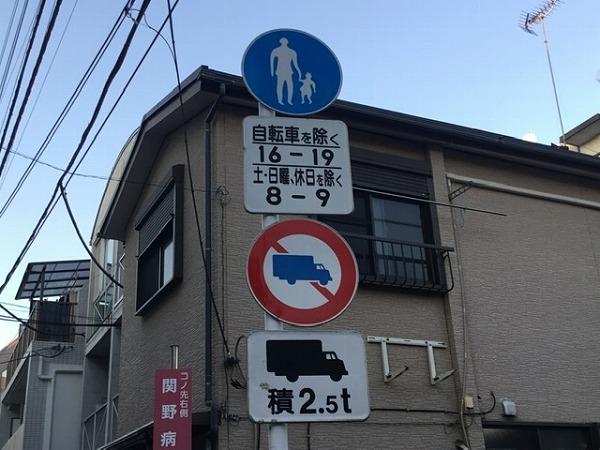 周辺道路に車両通行禁止の時間帯がある為、ご利用時はご注意下さい。