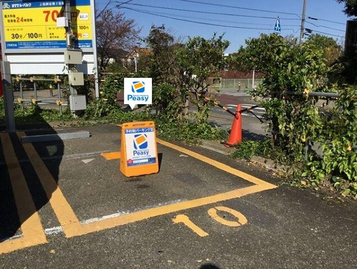 駐車場景観です。10番車室が駐車車室となります。上祖師谷四丁目公園の前が【上祖師谷第2駐車場】です。