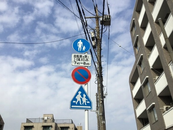 周辺道路に車両通行禁止の時間帯がある為、ご利用時はご注意下さい。(土日祝を除く7:45~8:45)