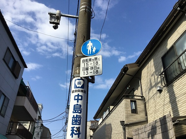 周辺道路に車両通行禁止の時間帯がある為、ご利用時はご注意下さい。(自転車を除く15:00~18:00 日祝は13:00~18:00)