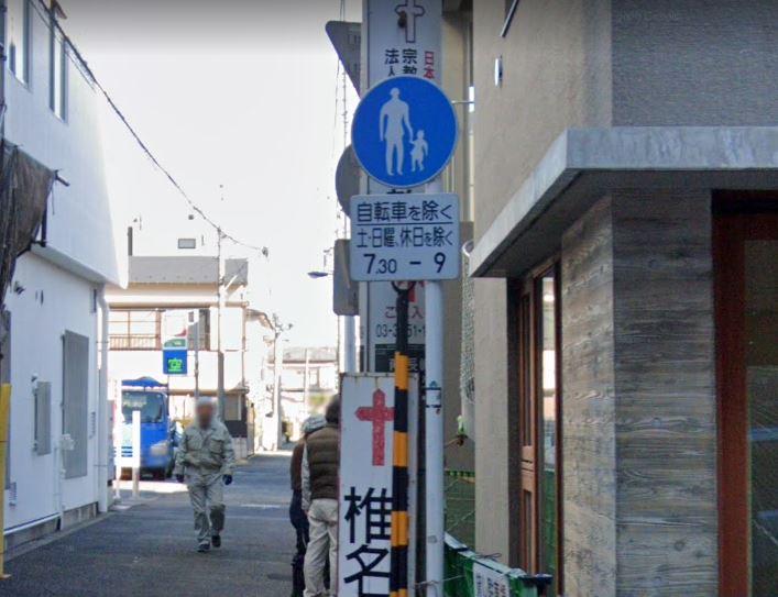 周辺道路に車両通行禁止の時間帯がある為、ご利用時はご注意下さい。(土日祝を除く7:30~9:00)
