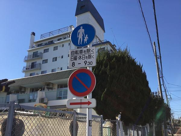 周辺道路に車両通行禁止の時間帯がある為、ご利用時はご注意下さい。(日祝を除く8:00~9:30)