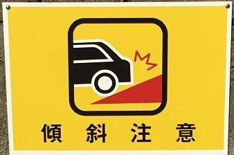 傾斜がございます。最低値上高が低い車両はご利用の際、ご注意下さい。
