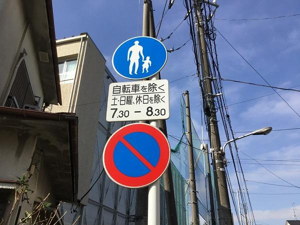 周辺道路に車両通行禁止の時間帯がある為、ご利用時はご注意下さい。(土日祝を除く7:30~8:30)