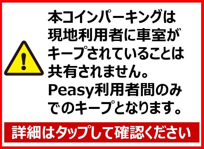 駐車場レイアウトです。1番~5番車室がPeasy車室となります。※実際の状況と異なる場合がございます。