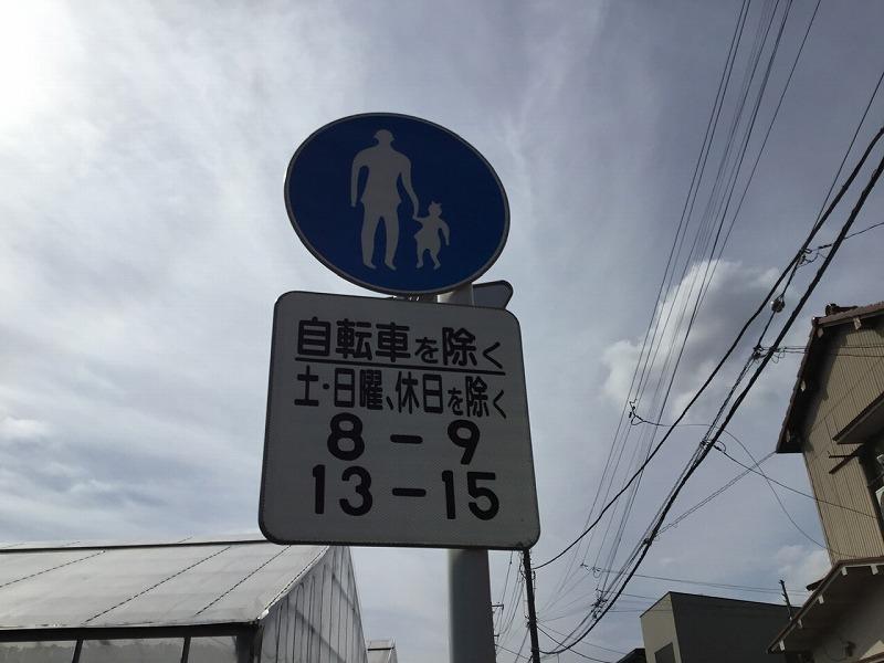 時間帯規制がございます。ご利用時はご注意下さい。