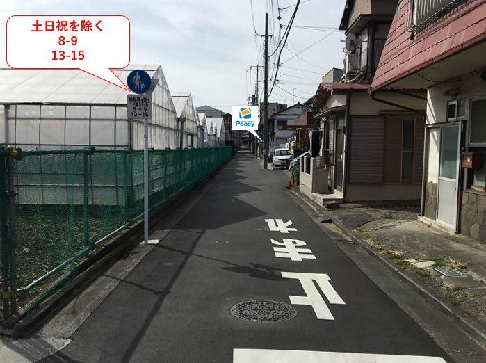 周辺道路に車両通行禁止の時間帯がある為、ご利用時はご注意下さい。(土日祝を除く8:00~9:00・13:00~15:00)