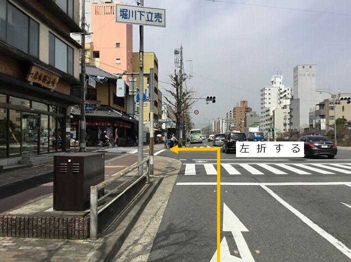 堀川下立売交差点を左折します。