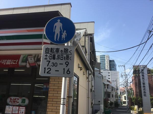 周辺道路に車両通行禁止の時間帯がある為、ご利用時はご注意下さい。(土日祝を除く 7:30~9:00・12:00~16:00)