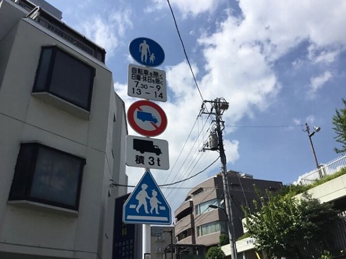 周辺道路に車両通行禁止の時間帯がある為、ご利用時はご注意下さい。(日祝を除く 7:30~9:00・13:00~14:00)