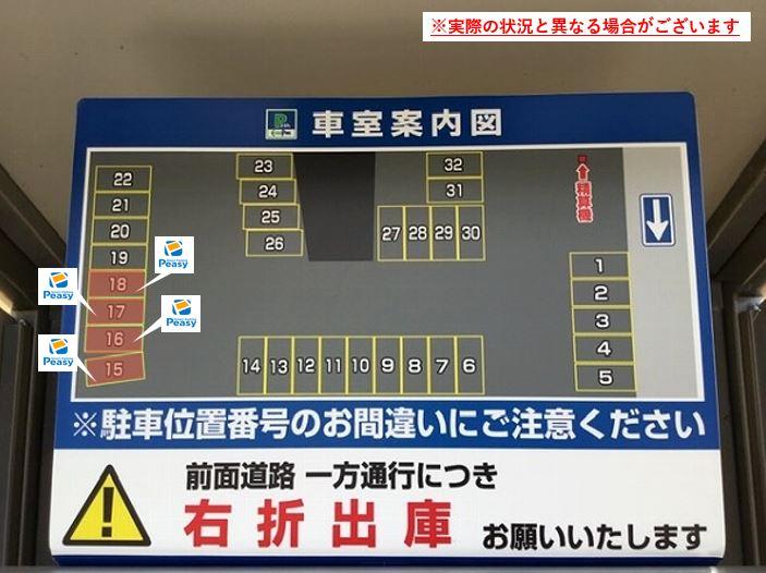 駐車場レイアウトです。15番・16番車室がPeasy車室となります。※実際の状況と異なる場合がございます。